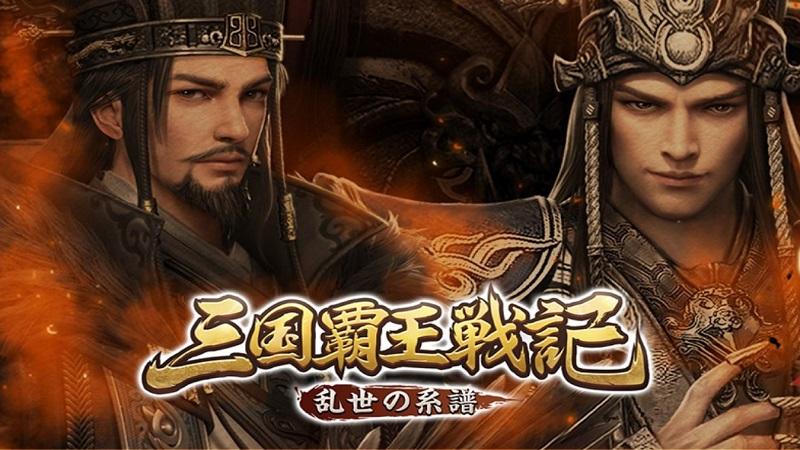 三国覇王戦記のイメージ