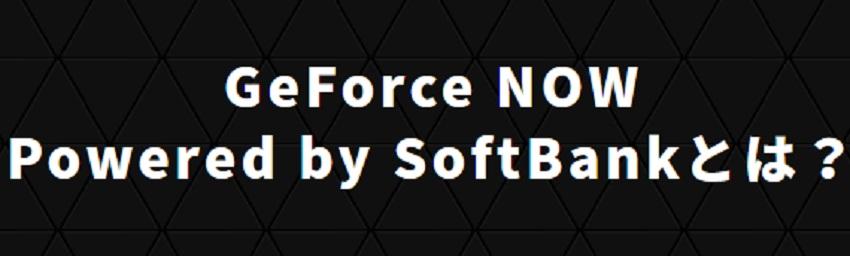 GeForceとは?