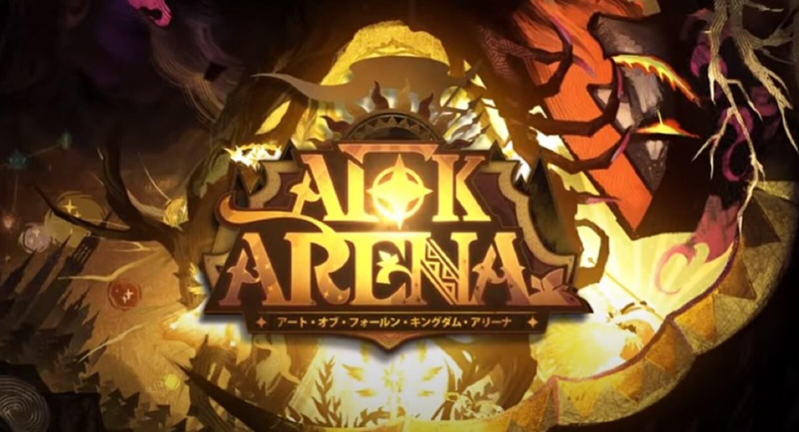 AFKアリーナ、キャラ獲得のコツは○○、ゲーム初心者でもガッツリ楽しめる放置系RPG