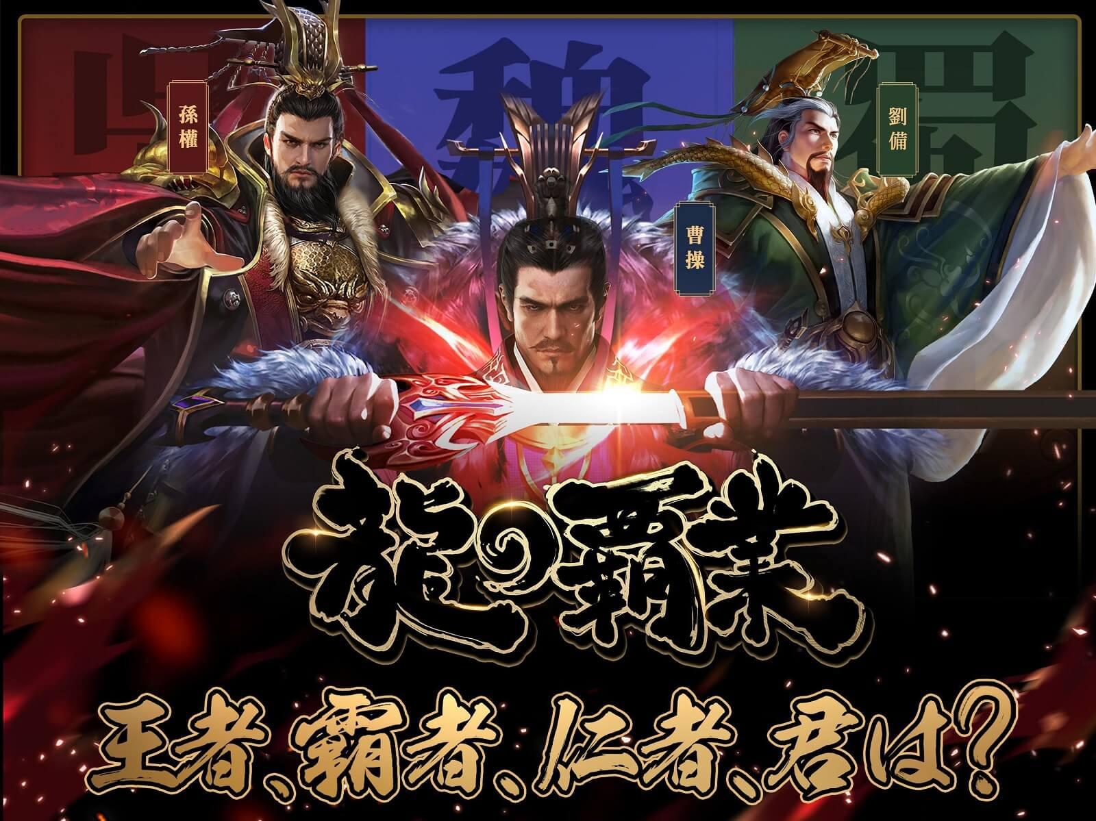龍の覇業トップ画