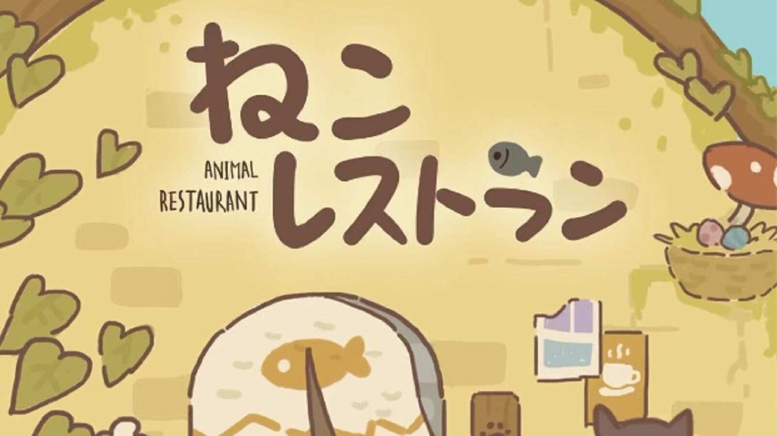 ねこレストラン