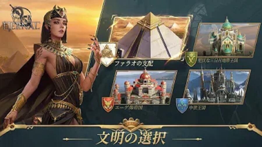 4つの文明