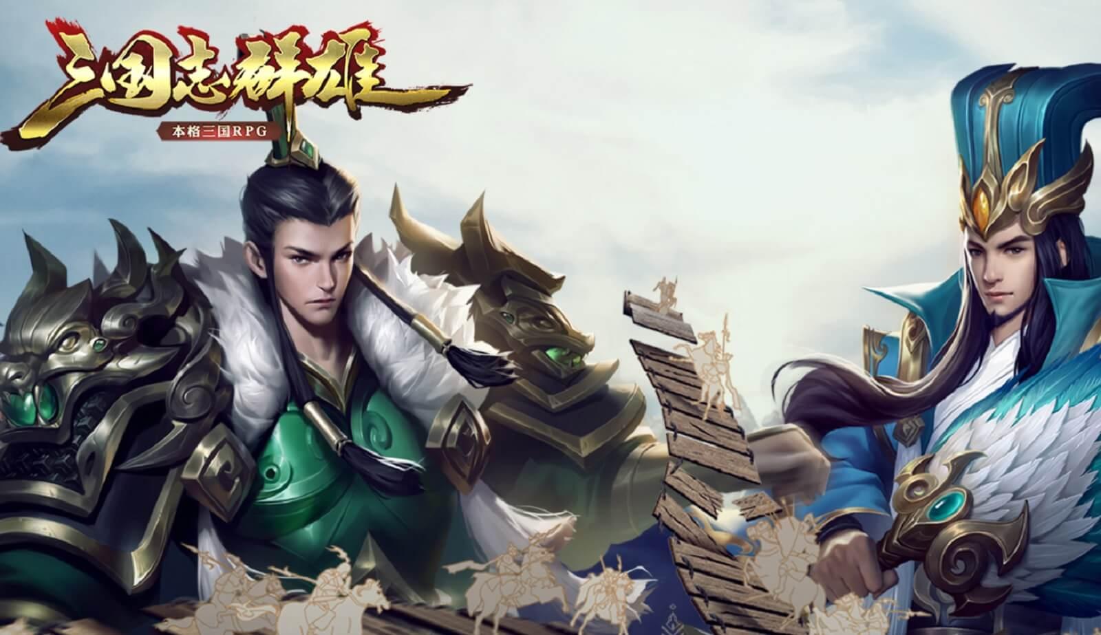 三国志群雄、リアルなグラフィック、史実の再現性、三国志マニアがハマる三国RPG