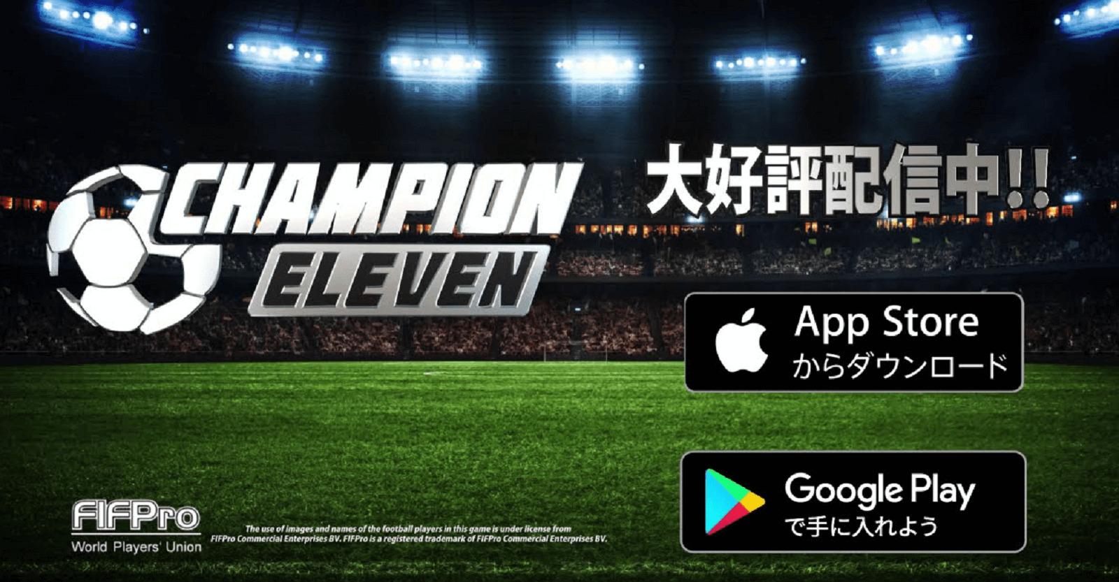FIFPro公式 チャンピオンイレブン、リセマラ不要、スター選手を実名で操作できるリアルサッカーゲームアプリ