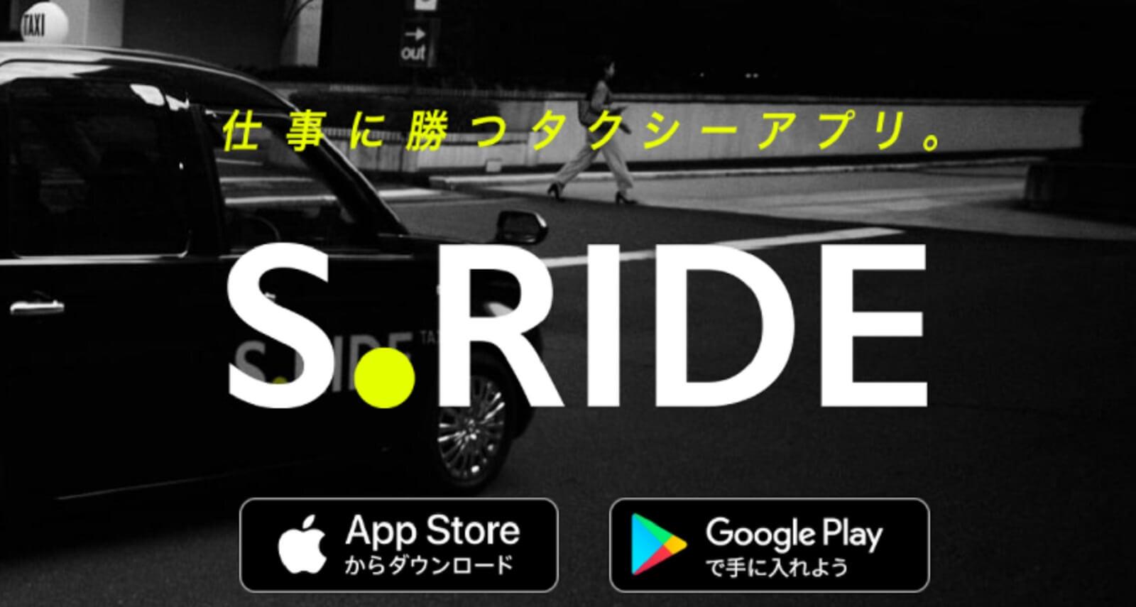 S.RIDE、関東住なら一度は使って欲しいタクシー配車アプリ