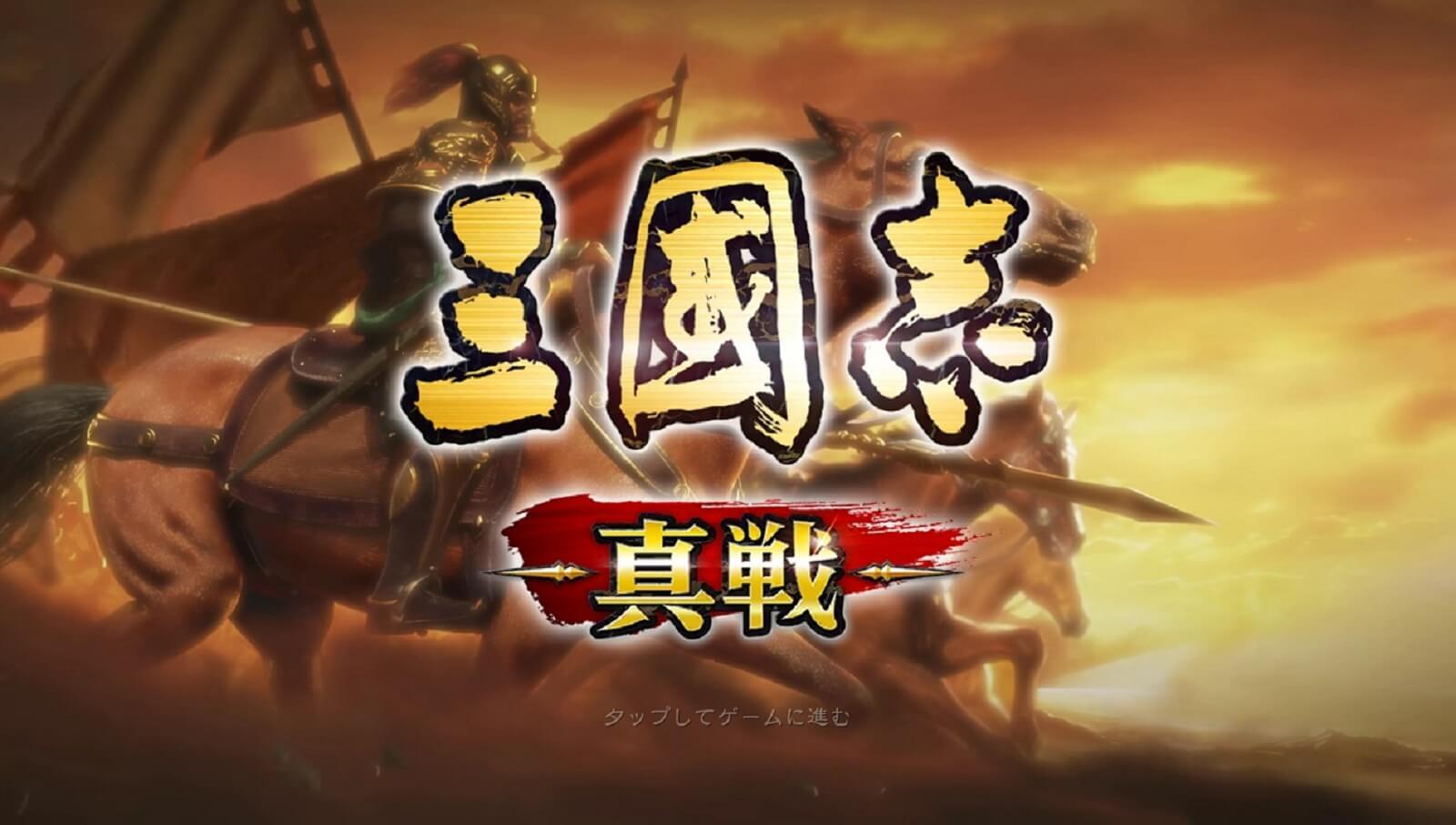 三国志真戦、君主特性で序盤の攻略もかわる本格三国志シミュレーションゲーム