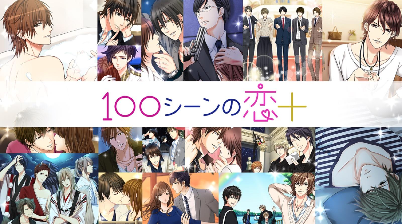 100シーンの恋+、恋愛ストーリーだけ読みなら超オススメアプリ