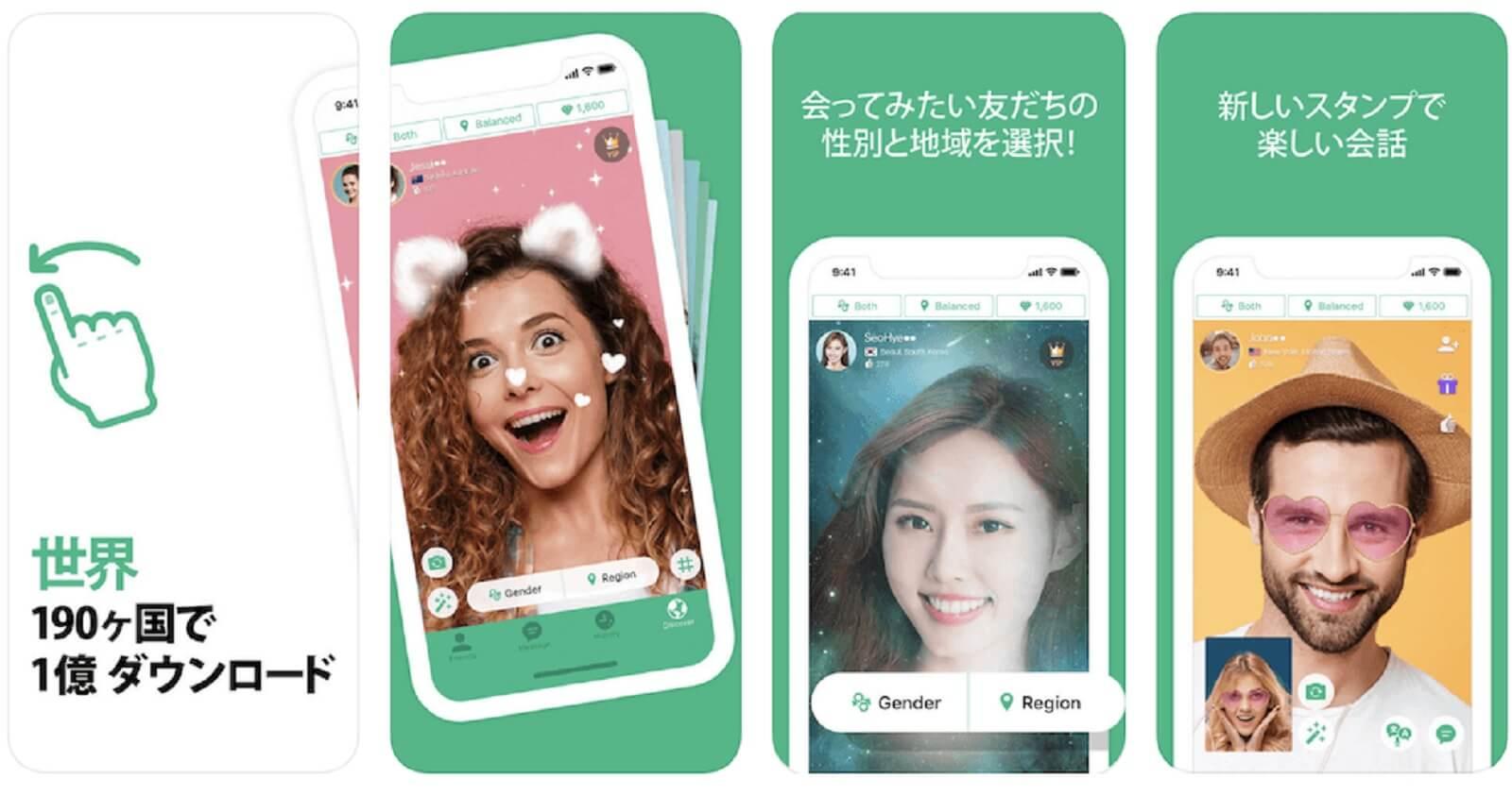 Azar、アプリで異文化交流できる画期的ビデオチャット